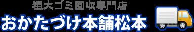 不用品回収・ゴミ屋敷・遺品整理なんでもおまかせ粗大ゴミ回収専門店お片づけ本舗松本 | 長野県松本市